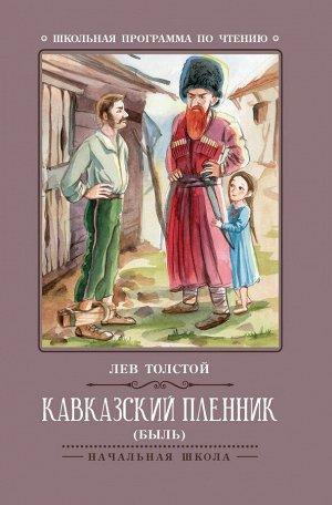 Кавказский пленник: быль дп