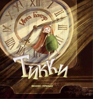 Тикки Тикки — маленькая волшебная девочка, которая живёт в старинных часах семьи Клок. Она дружит с морской свинкой Джорджией, любит морковный пирог и скрывает от всех своё существование. Но однажды о