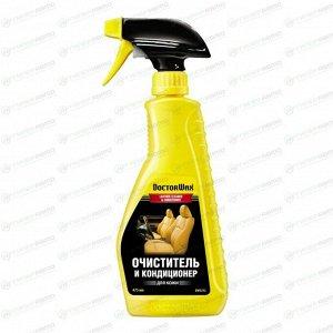 Очиститель-кондиционер салона DoctorWax Leather Cleaner & Conditioner, для кожи и винила, восстановление и защита, бутылка с триггером 475мл, арт. DW5212