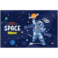 """Альбом для рисования 40л., А4, на скрепке ArtSpace """"Космос. Space missione"""""""