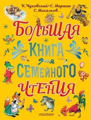 Маршак С.Я., Чуковский К.И., Михалков С.В. и др. Большая книга для семейного чтения