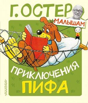 Остер Г.Б. Приключения Пифа