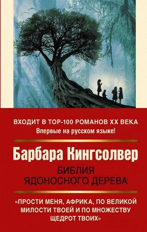 Кингсолвер Б. Библия ядоносного дерева