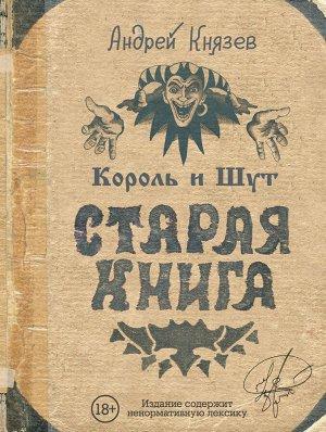 Князев А.С. Король и Шут. Старая книга