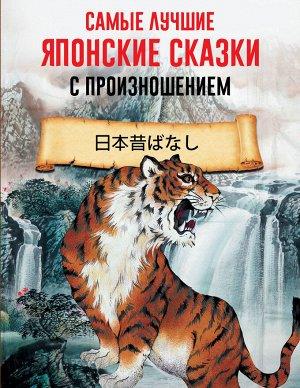 . Самые лучшие японские сказки с произношением