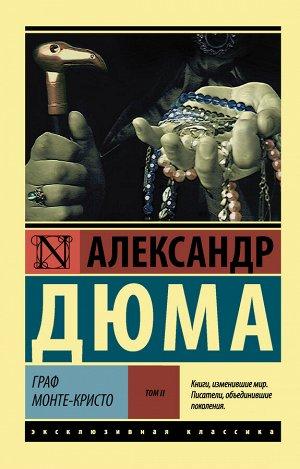 Дюма А. Граф Монте-Кристо [Роман. В 2 т.] Т. II