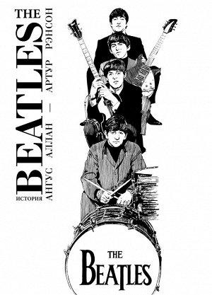 Аллан А., Рансон А. The Beatles. История