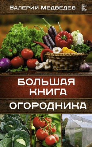 Медведев В.С. Большая книга огородника