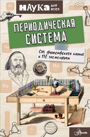 Руни Э. Периодическая система. От философского камня к 118 элементам