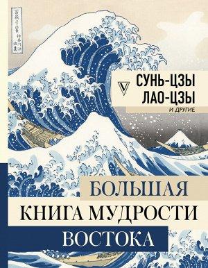 Сунь-цзы Большая книга мудрости Востока