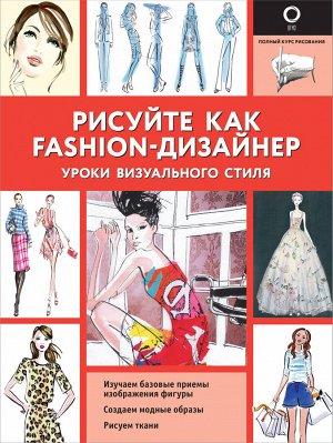 Нейлд Р. Рисуйте как fashion-дизайнер. Уроки визуального стиля