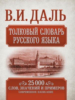 Даль В.И. Толковый словарь русского языка
