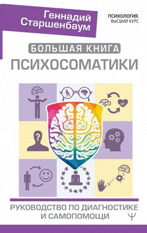 Старшенбаум Г.В. Большая книга психосоматики. Руководство по диагностике и самопомощи