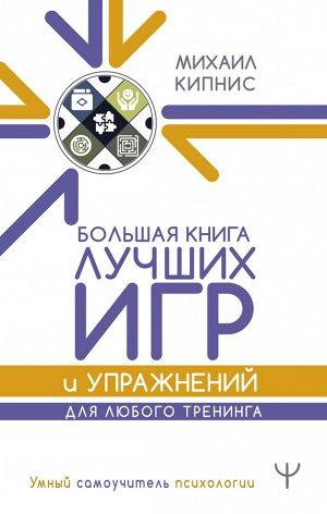 Кипнис Михаил Большая книга лучших игр и упражнений для любого тренинга