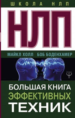 Боденхамер Б., Холл М. НЛП. Большая книга эффективных техник