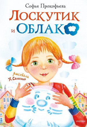Прокофьева С.Л. Лоскутик и облако