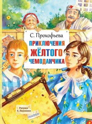 Прокофьева С.Л. Приключения жёлтого чемоданчика