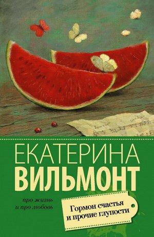 Вильмонт Е.Н. Гормон счастья и прочие глупости