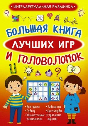 Прудник А.А. Большая книга лучших игр и головоломок