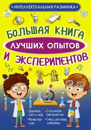Вайткене Л.Д., Аниашвили К.С. Большая книга лучших опытов и экспериментов