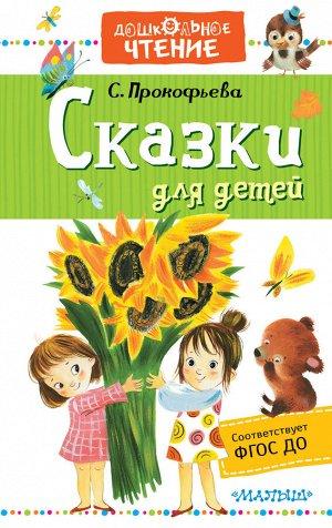 Прокофьева С.Л. Сказки для детей