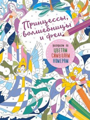 Мирошникова Е.А. Принцессы, волшебницы и феи
