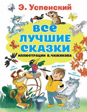 Успенский Э.Н. Все лучшие сказки.Иллюстрации В. Чижикова