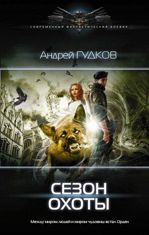 Гудков А.А. Сезон охоты