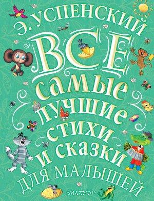 Успенский Э.Н. Э.Успенский. Все самые лучшие стихи и сказки для малышей