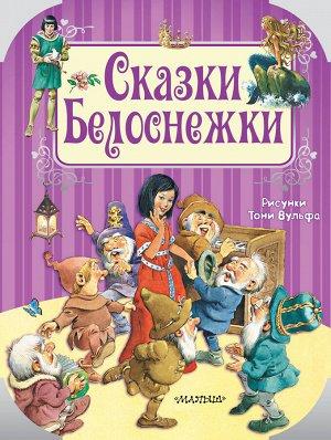 Перро Ш., Андерсен Г.-Х., и др. Рисунки Тони Вульфа Сказки Белоснежки