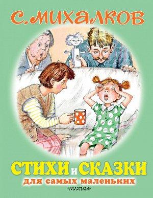 Михалков С.В. Стихи и сказки для самых маленьких