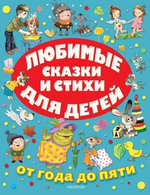 Михалков С.В., Маршак С.Я., Чуковский К.И. Любимые сказки и стихи для детей от года до пяти
