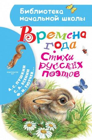 Пушкин А.С., Есенин С.А., Тютчев Ф.И. Времена года. Стихи русских поэтов