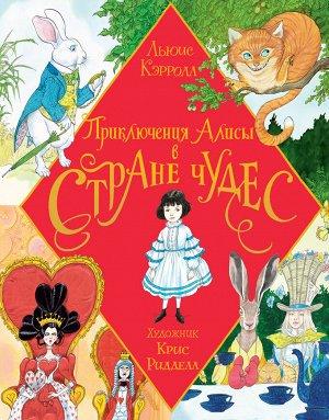 Кэрролл Л. Приключения Алисы в Стране Чудес. Иллюстрации Криса Ридделла