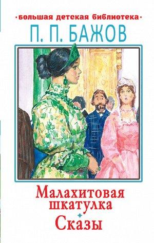 Бажов П.П. Малахитовая шкатулка
