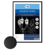 """Холст на МДФ Гамма """"Московская палитра"""", 25*35см, цвет черный, 100% хлопок, 250г/м2, мелкое зерно"""