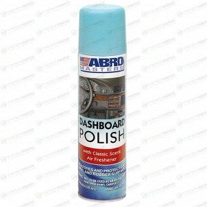 Полироль салона ABRO Masters Dashboard Polish, для пластика, винила и резины, с классическим ароматом, аэрозоль 220мл, арт. DP-633-CL