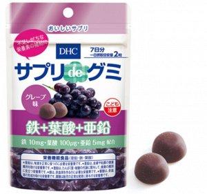 DHC Витамины железо + фолиевая кислота + цинк Виноградный вкус 7 дней