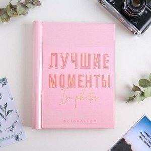 """Фотоальбом """"Лучшие моменты"""". 10 магнитных листов"""