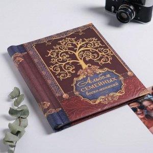 """Фотоальбом """"Семья"""". 20 магнитных листов"""