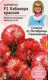 Маргаритка Хабанера Красная F1 5 шт Ганичк