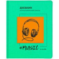 """Дневник для музыкальной школы 48л. (твердый) """"Headphones"""", иск.кожа, тон.бл, ляссе, апплик, фольга"""
