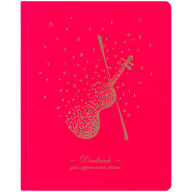 """Дневник для музыкальной школы 48л. (твердый) """"Violin"""", иск.кожа, тон.бл, ляссе, фольга"""