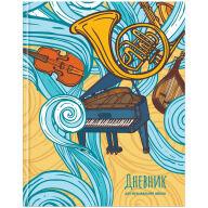 """Дневник для музыкальной школы, 48л. """"Quintet"""", матовая ламинация, выборочный лак"""