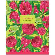 "Дневник 5-11 кл. 48л. (твердый) ""Цветы. Protea"", глянцевая ламинация"