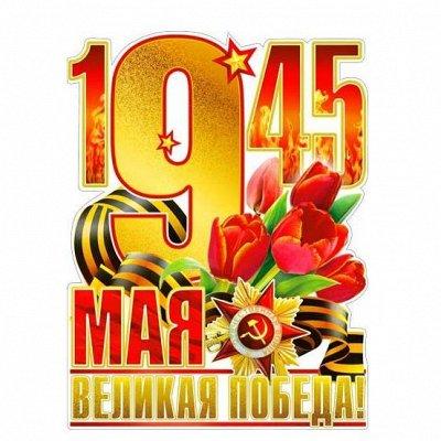 Канун праздника лучше самого праздника. Новинки   — Плакаты и гирлянды 9 мая — 9 мая