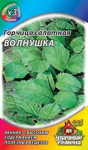 Горчица листовая Волнушка 1,0 г ХИТ х3 DHп