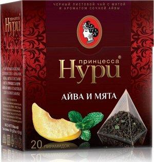 Чай в пирамидках Принцесса Нури Айва и Мята, черный, с добавками, 20 шт