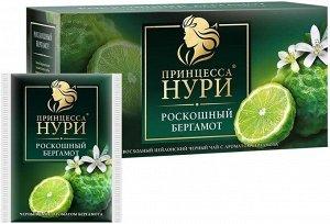 Черный чай ароматизированный в пакетиках Принцесса Нури Роскошный Бергамот, 25 шт