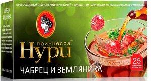 Черный чай в пакетиках Принцесса Нури Чабрец и земляника, 25 шт